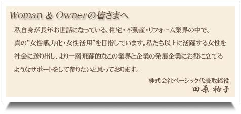 田原祐子からのメッセージ