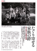 2008年5月26日号「AERA(アエラ)」02
