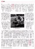 2008年5月26日号「AERA(アエラ)」03