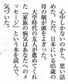 2008年5月26日号「AERA(アエラ)」04