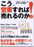 2008年5月26日号「こう営業すれば売れるのか!」01
