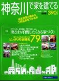 2008年5月26日号「神奈川で家を建てる2008春」01
