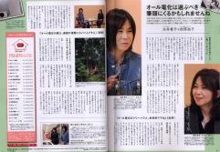 2008年5月26日号「神奈川で家を建てる2008春」02
