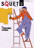 三菱UFJビジネススクエア2008年9月1日号01