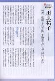 三菱UFJビジネススクエア2008年9月1日号02
