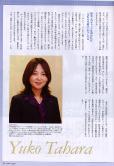三菱UFJビジネススクエア2008年9月1日号03