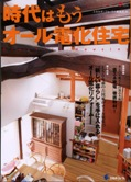 エネルギーフォーラム2008年8月29日01