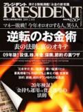 プレジデント2009年2月16日号01