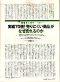 プレジデント2009年2月16日号02