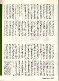 プレジデント2009年2月16日号04