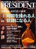 プレジデント2009年3月2日号01