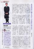 プレジデント2009年3月2日号03