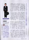 プレジデント2009年3月2日号04