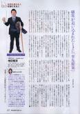 プレジデント2009年3月2日号05