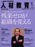 人材教育2009年5月号01