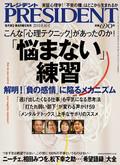 プレジデント2010年7月26日号01