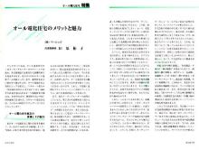 電気協会報02