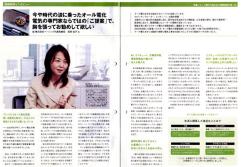 電材News02