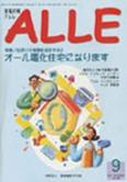 月刊アルレ01