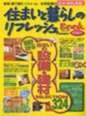 月刊HOUSING01