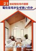 21世紀型住宅の提案(日本住宅新聞社)01