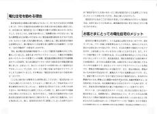 21世紀型住宅の提案(日本住宅新聞社)02