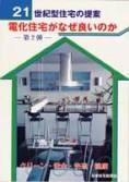 21世紀型住宅の提案(日本住宅新聞社)03