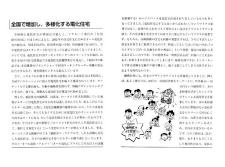 21世紀型住宅の提案(日本住宅新聞社)04