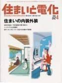 住まいと電化(日本工業出版)01