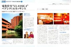 住まいと電化(日本工業出版)02
