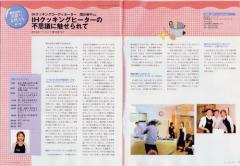 住まいと電化(日本工業出版)04