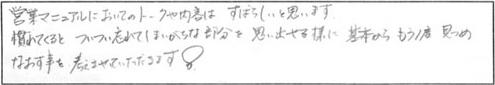 リフォーム営業合宿研修アンケート1