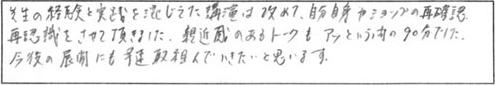 リフォーム営業合宿研修アンケート2
