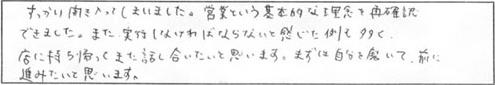 リフォーム営業合宿研修アンケート3