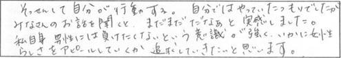 リフォーム営業合宿研修アンケート5