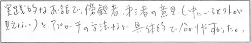 リフォーム営業合宿研修アンケート6