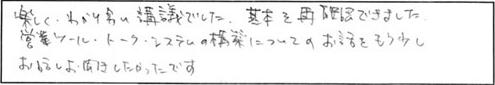 リフォーム営業合宿研修アンケート7