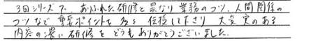 ショールーム女性スタッフ研修アンケート1