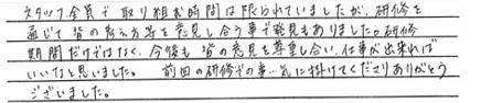 ショールーム女性スタッフ研修アンケート3