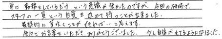 ショールーム女性スタッフ研修アンケート4