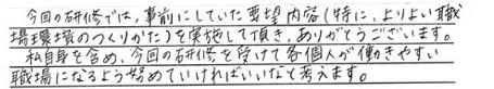 ショールーム女性スタッフ研修アンケート5