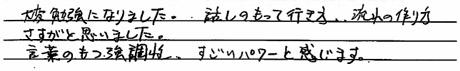 大手電気設備工事会社主催研修会アンケート4