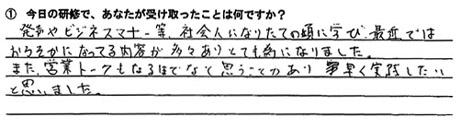 大手電気設備工事会社研修会アンケート1