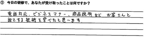 大手電気設備工事会社研修会アンケート2