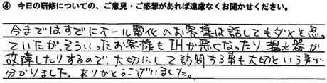 大手電気設備工事会社研修会アンケート4