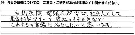 大手電気設備工事会社研修会アンケート5