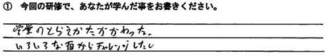 大手設備機器メーカー主催研修会アンケート1