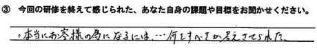 大手設備機器メーカー主催研修会アンケート3
