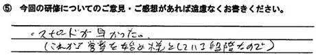 大手設備機器メーカー主催研修会アンケート5