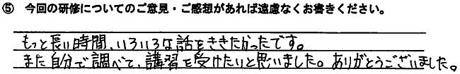 大手設備機器メーカー主催研修会アンケート7